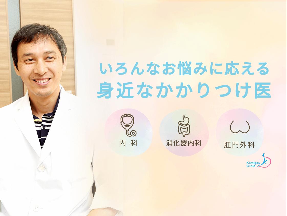 いろんなお悩みに応える身近なかかりつけ医 内科 消化器内科 肛門外科 Kamigou Clinic